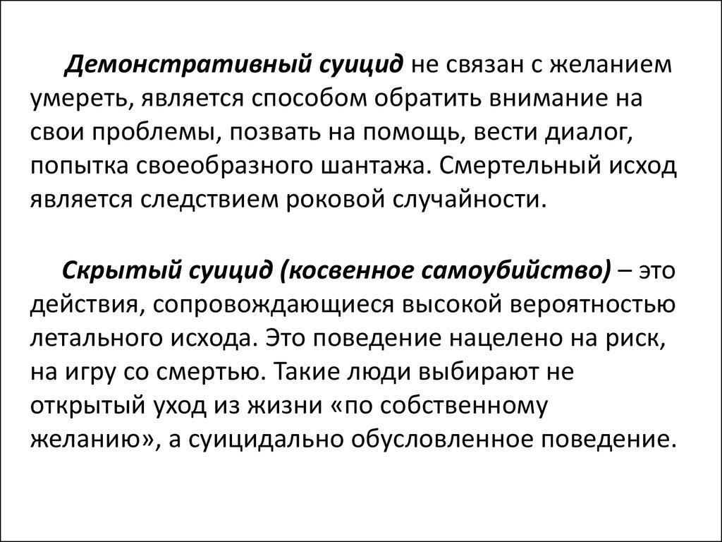psihologicheskaya-pomocsh-suitsid