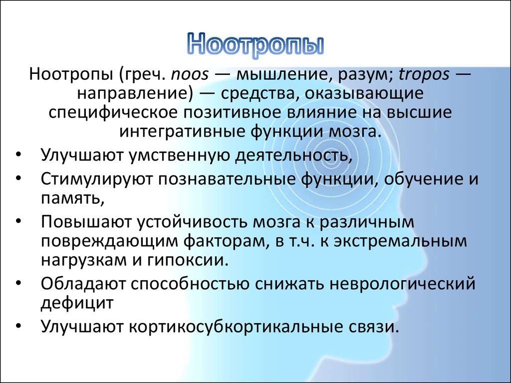 nootropy-dlya-mozga