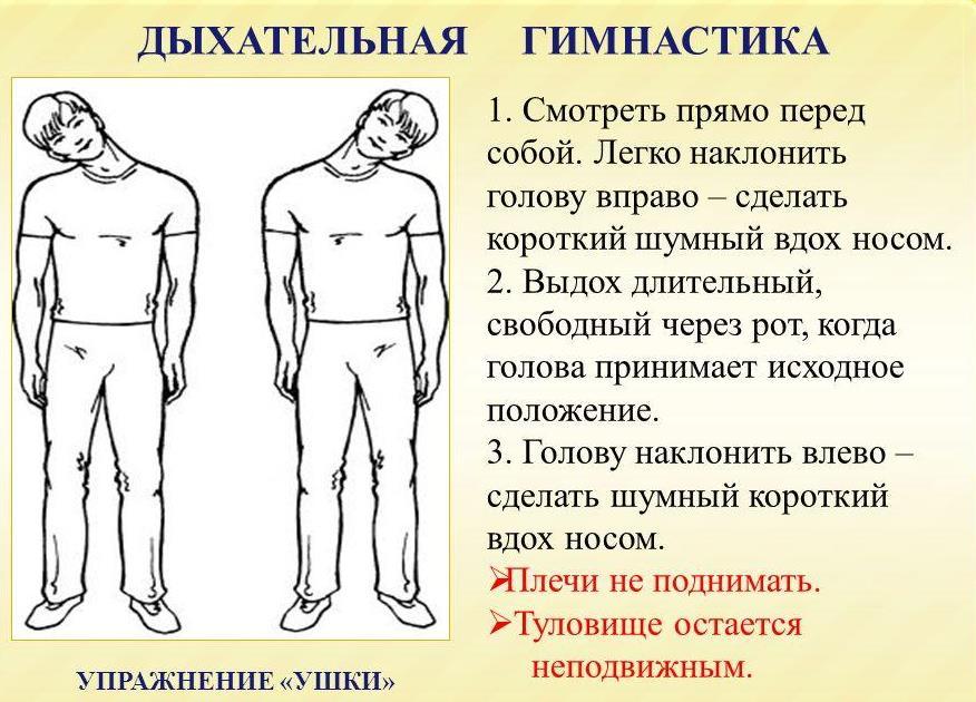 uprazhnenie-ushki