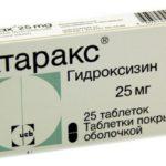 Атаракс: инструкция по применению, отзывы пациентов, цена, РЛС, побочные действия