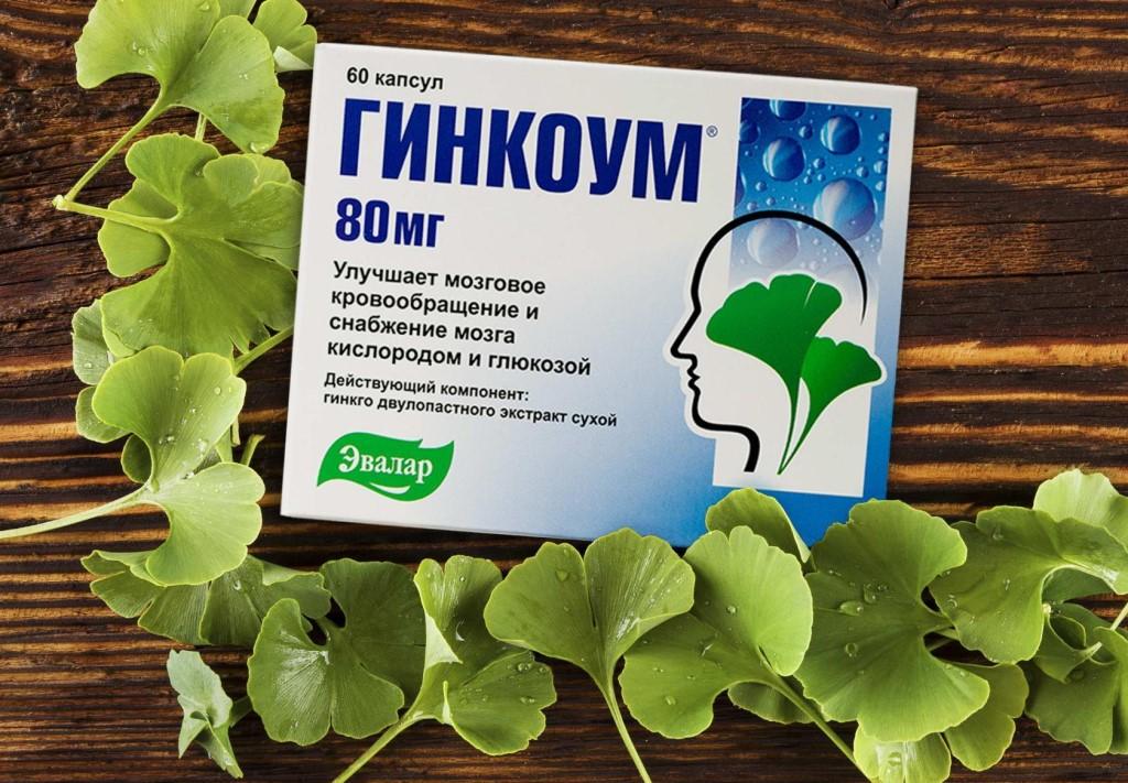 kapsuly-ginkoum