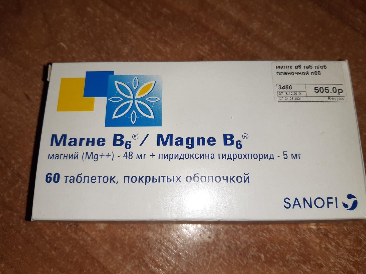 otzyvy-patsientov-magneb6