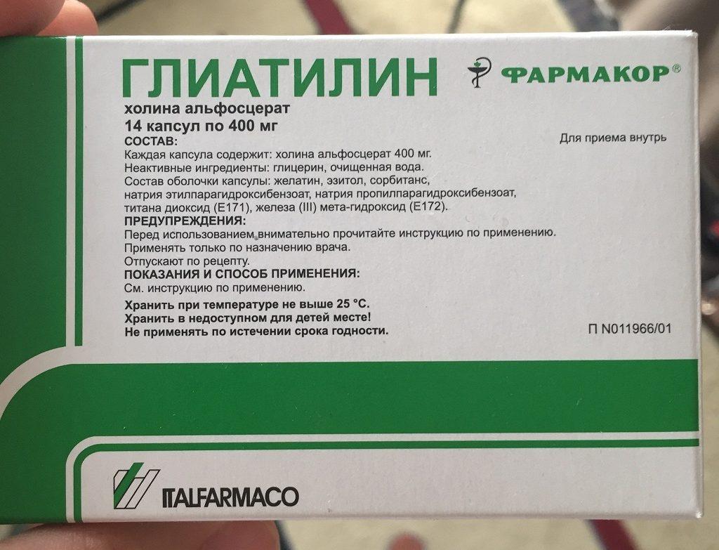 otzyv-gliatilin